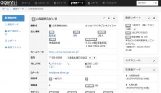 顧客データベース機能